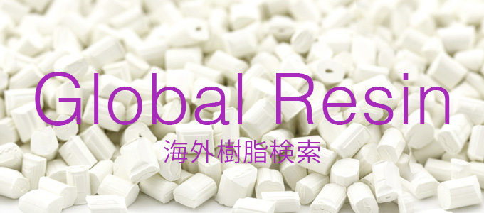 海外樹脂検索 Globabl Resin